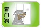 """火狐""""看门狗""""防窃电系统FL-750"""