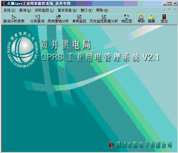 电力抄表软件 HF-CBRJ001