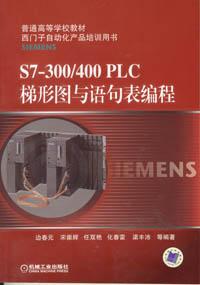 S7-300/400 PLC梯形图与语句表编程