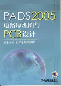 PADS2005电路原理图与PCB设计