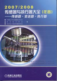 2007/2008传感器与执行器大全(年卷):传感器、变送器、执行器