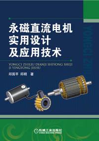 永磁直流电机实用设计及应用技术