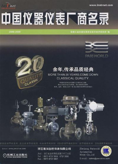 中国仪器仪表厂商名录:2008-2009(第5版)