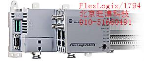 AB FlexLogix系列(1794)可编程