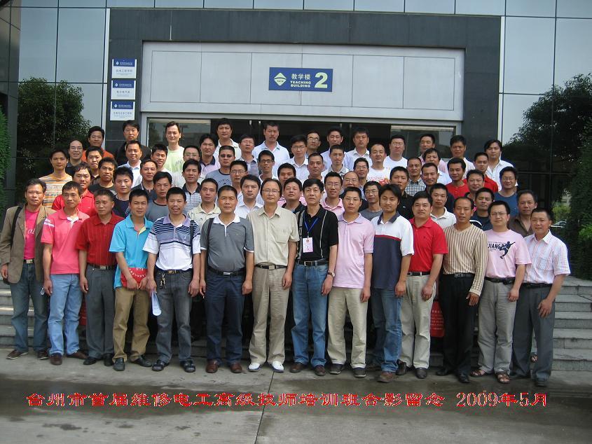 台州市高级技师培合影工控博客