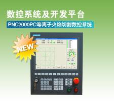 PNC2000PC等离子/火焰切割系统