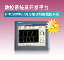 PNC2000GC异形玻璃切割数控系统