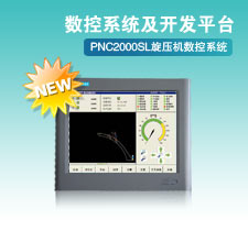 PNC2000SL旋压机数控系统