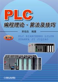 PLC编程理论、算法及技巧(第2版)(1CD)