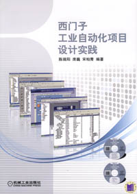 西门子工业自动化项目设计实践(2CD)