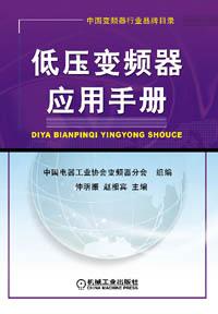 低压变频器应用手册