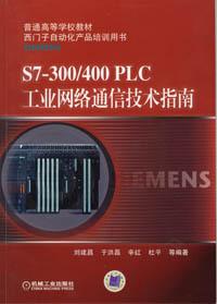 S7-300/400PLC工业网络通信技术指南