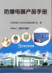 防爆电器产品手册