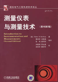 测量仪表与测量技术(原书第2版)