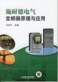 施耐德变频器原理与应用