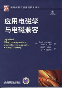应用电磁学与电磁兼容