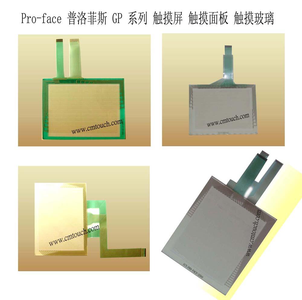 普洛菲斯GP2500 2501 570 577触摸屏面板玻璃