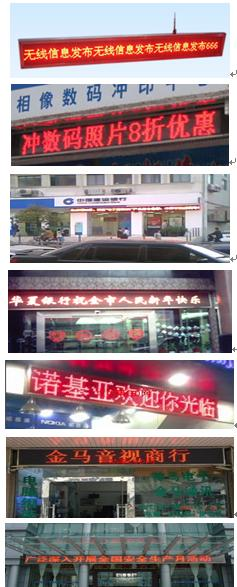 上海手机银行商铺门头屏幕