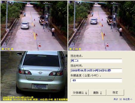 上海正伟无线交通抓拍系统