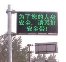 上海正伟交通人行道屏幕