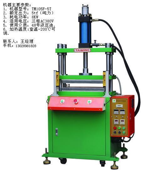 四柱型热压机,液压式热压机