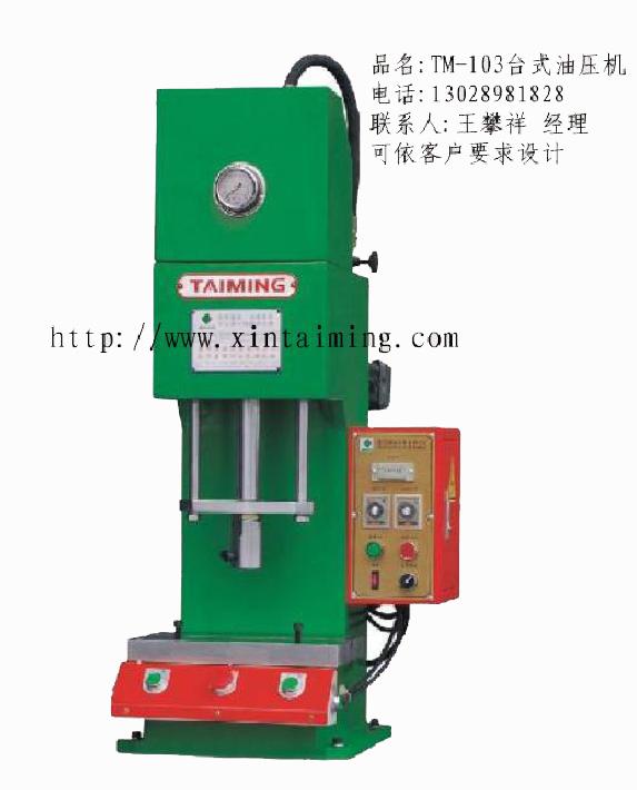 小型液压机,油压机