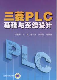 三菱PLC基础与系统设计
