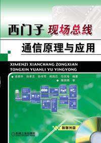 西门子现场总线通信原理与应用(1CD)