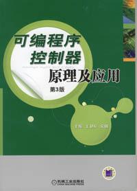 可编程序控制器原理及应用(第3版)