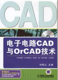 电子电路CAD与OrCAD技术(1CD)