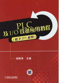 PLC及I/O设备应用教程