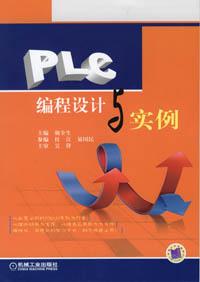 PLC编程设计与实例