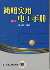 简明实用电工手册(第2版)