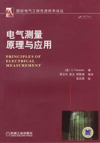 电气测量原理与应用