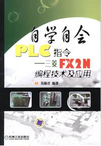 自学自会PLC指令――三菱FX2N编程技术及应用