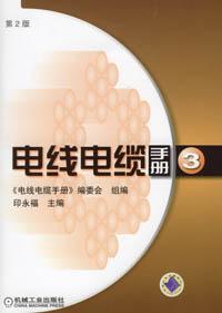 电线本座电缆手册(第3册)(第2版)