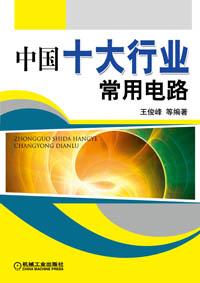 中国十大行业常用电路