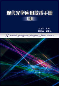现代光学技术应用手册(上、下册)