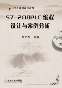 S7-200PLC编程设计与案例分析