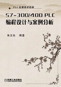 S7-300/400PLC编程设计与案例分析