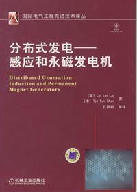 分布式发电――感应和永磁发电机