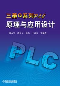 三菱Q系列PLC原理与应用设计