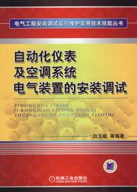 电气工程安装调试运行维护实用技术技能丛书(12种)