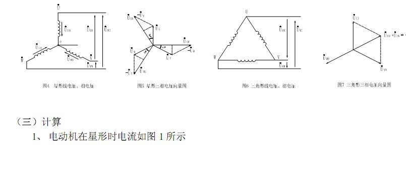 星三角降压启动的计算