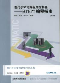 西门子S7可编程序控制器――STEP7编程指南(第2版)(1CD)
