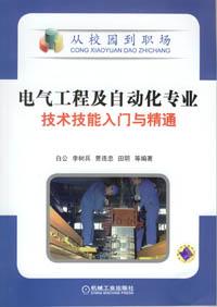 电气工程及自动化专业技术技能入门与精通