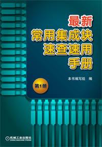 最新常用集成块速查速用手册 第1册