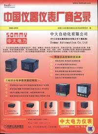 中国仪器仪表厂商名录.2009~2010