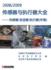 2008/2009传感器与执行器大全――传感器、变送器、执行器(年卷)