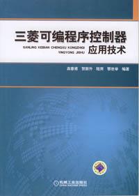 三菱可编程序控制器应用技术